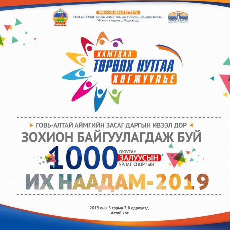 Говь-Алтай аймгийн албан ёсны вэб сайт